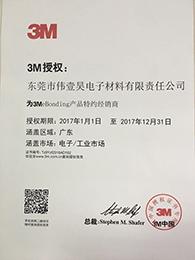 3M授权代理证书—2017年